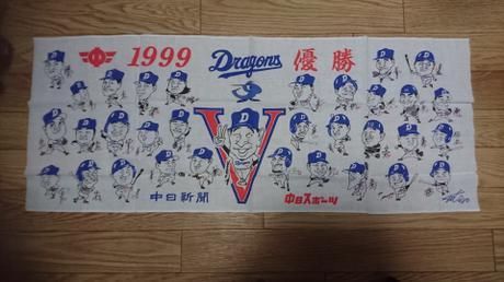 中日ドラゴンズ 1999年 優勝 手ぬぐい グッズの画像
