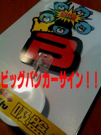BIGBANG吸盤カーサイン ライブグッズの画像