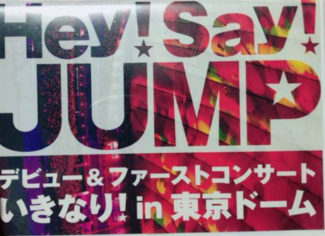 Hey!Say!JUMP いきなり!in東京ドーム DVD