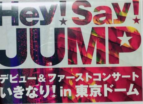 Hey!Say!JUMP いきなり!in東京ドーム DVD コンサートグッズの画像
