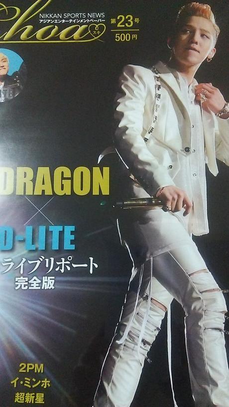貴重なBIGBANGの特集が載った雑誌です(^^)v ライブグッズの画像