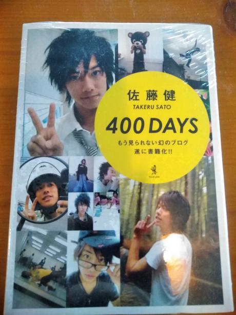 佐藤健400DAYS新品送料無料 グッズの画像