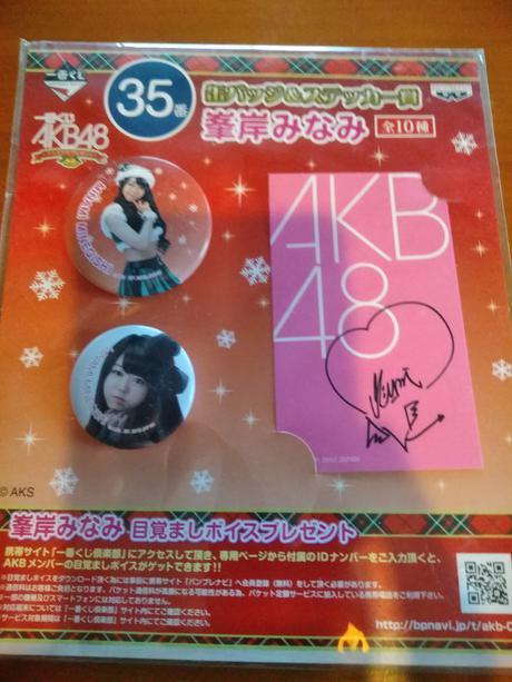 AKB48峯岸みなみ一番くじ送料無料 ライブ・総選挙グッズの画像