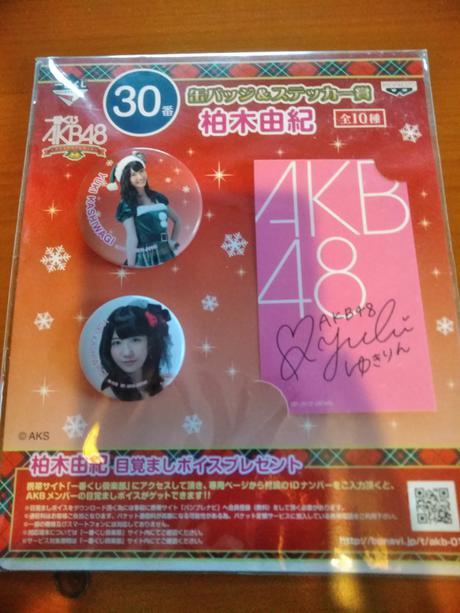 AKB48柏木由紀一番くじ送料無料 ライブ・総選挙グッズの画像
