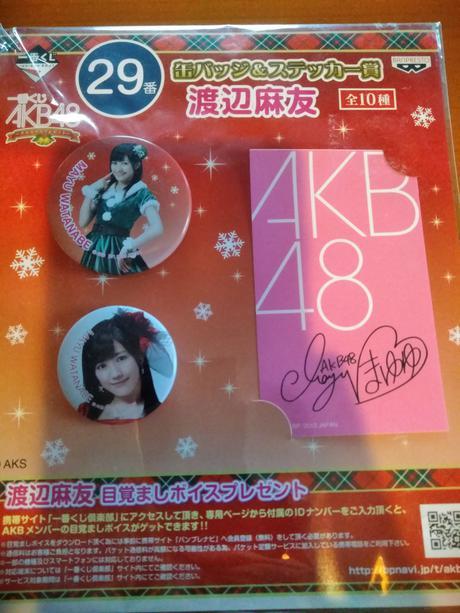 AKB48渡辺麻友一番くじ送料無料 ライブ・総選挙グッズの画像