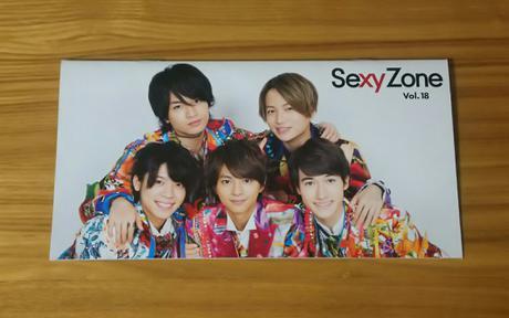 ☆最安値☆送料込!最新 Sexy Zone ファンクラブ 会報 Vol.18 コンサートグッズの画像