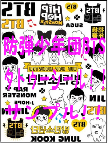 BTS防弾少年団TATOOSEAL送料無料 ライブグッズの画像