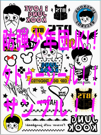 BTS防弾少年団JKTATOOSEAL送料無料 ライブグッズの画像