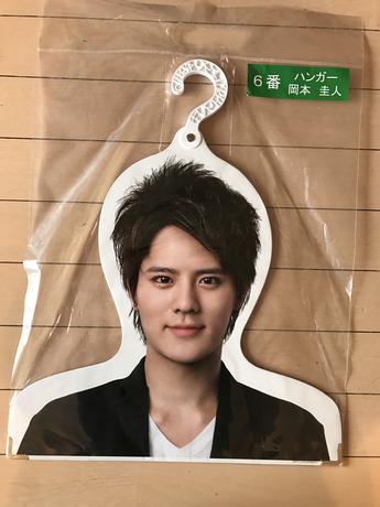 岡本圭人ハンガー コンサートグッズの画像
