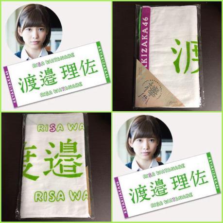 欅坂46 渡邉理佐 初期タオル ライブ・握手会グッズの画像