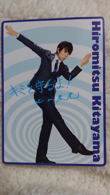 キスマイ「ウナコーワ」北山カード☆非売品 コンサートグッズの画像