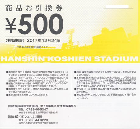 <クリックポスト送料無料>阪神甲子園球場商品お引換券(商品券)×20枚 グッズの画像