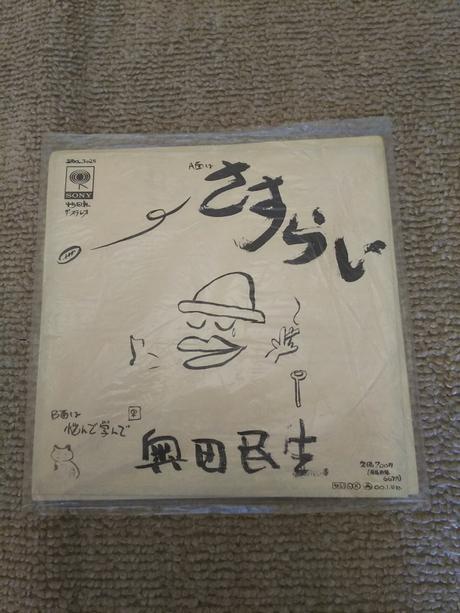 新品未開封!奥田民生☆レコード ライブグッズの画像