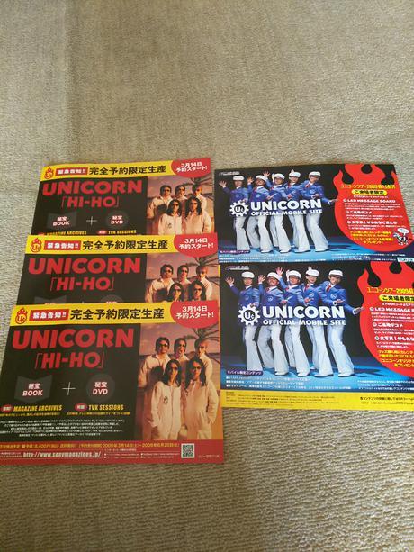 ユニコーン☆チラシセット ライブグッズの画像