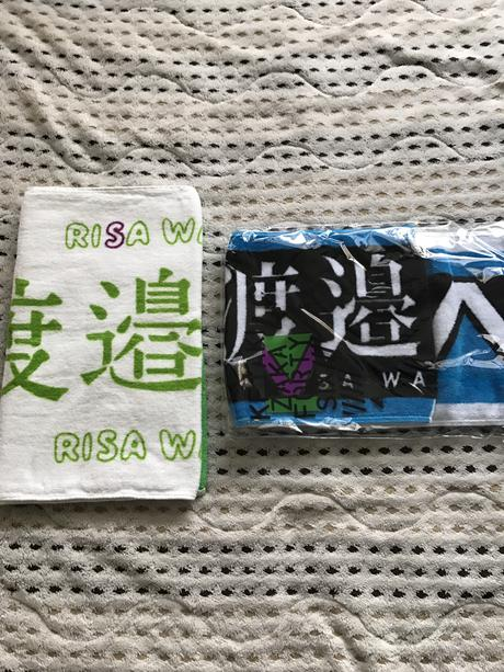 欅坂46 渡辺理佐 タオルセット ライブ・握手会グッズの画像