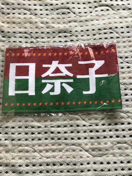 乃木坂46 北野日奈子 タオル ライブ・握手会グッズの画像
