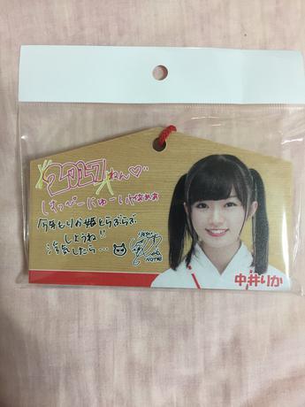 NGT48絵馬中井りか ライブグッズの画像