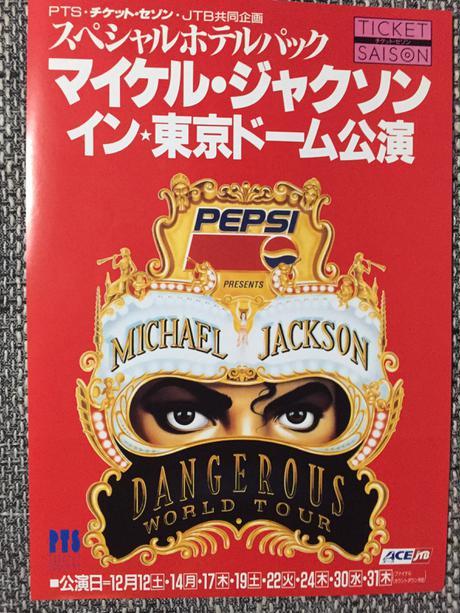 マイケルジャクソン  イン 東京ディンジャラスツアーパンフレット ライブグッズの画像