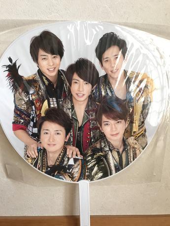 嵐ジャニーズカウントダウン2015〜2016団扇 グッズの画像