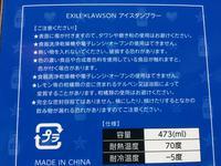 EXILE × LAWSON アイスタンブラー ライブグッズの画像 2枚目