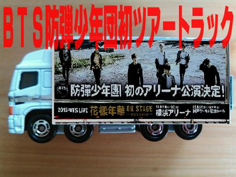 BTS防弾少年団ツアートラック送料無料 ライブグッズの画像