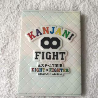 関ジャニ∞ LIVE DVD FIGHT 初回限定盤 リサイタルグッズの画像