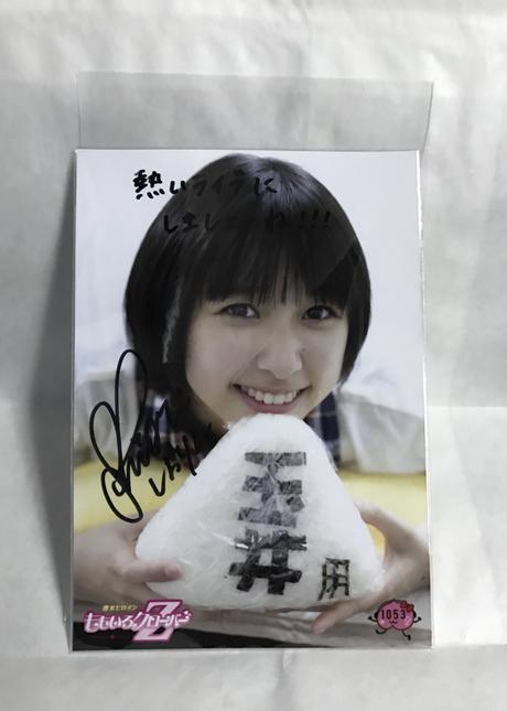 玉井詩織 生写真 サイン&コメント入り ライブグッズの画像