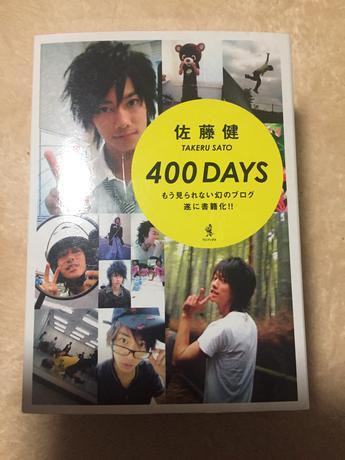佐藤健☆400DAYS グッズの画像