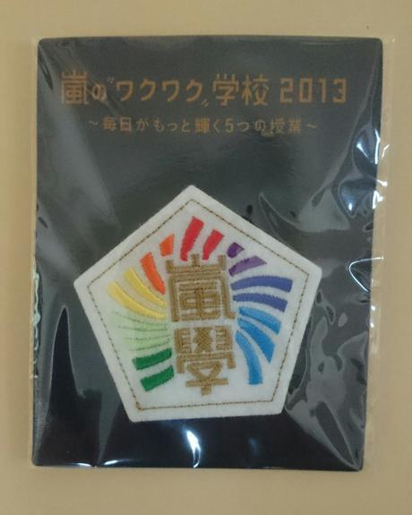 未開封 校章刺繍ワッペンブローチ (嵐/ワクワク学校2013) コンサートグッズの画像