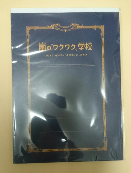 未開封 A4レポート用紙 下敷き付き (嵐/ワクワク学校2013) コンサートグッズの画像