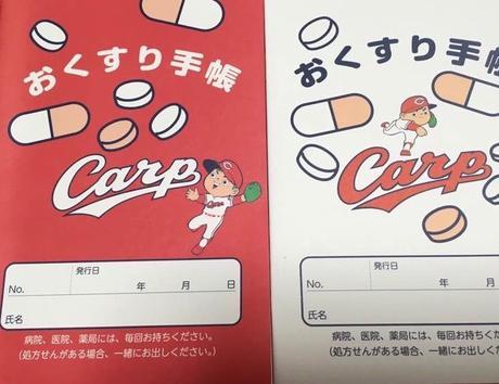 広島カープ おくすり手帳【新品】白赤2冊セット