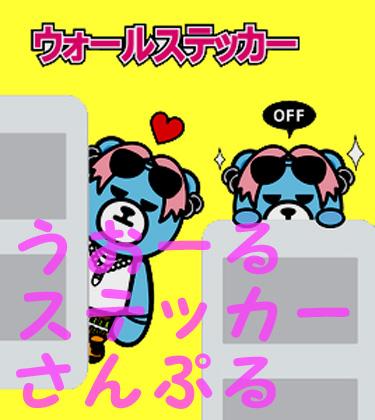 BIGBANG SOLウオールステッカー送料無料 ライブグッズの画像