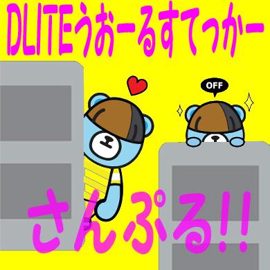 BIGBANG DLITEウオールステッカー送料無料 ライブグッズの画像