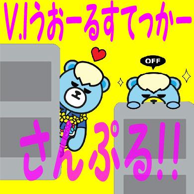 BIGBANG V.Iウオールステッカー送料無料 ライブグッズの画像
