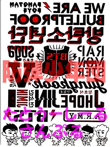 BTS防弾少年団のTATOOSEALB新品 ライブグッズの画像