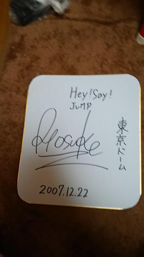 山田涼介 サイン コンサートグッズの画像