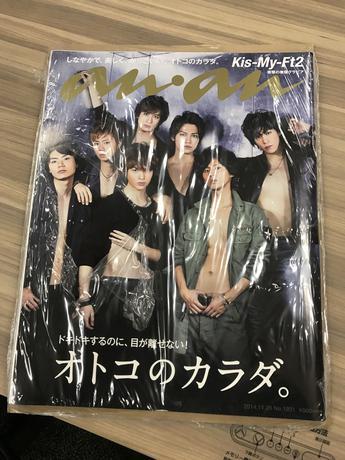 【送料無料】anan キスマイ 巻頭グラビア 2014.11.26号