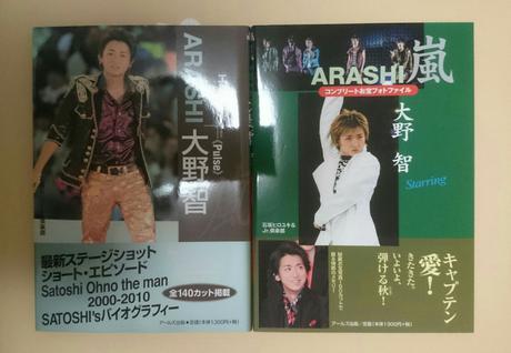 本2冊セット (嵐/大野智) コンサートグッズの画像