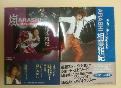 本2冊セット (嵐/相葉雅紀) コンサートグッズの画像