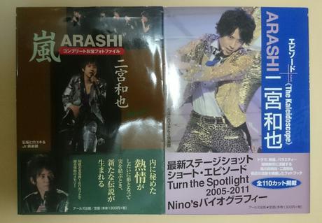 本2冊セット (嵐/二宮和也) コンサートグッズの画像