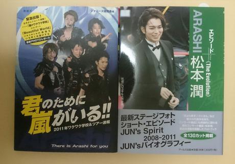 本2冊セット (嵐/松本潤) コンサートグッズの画像