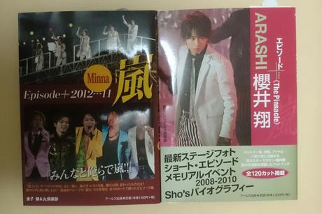 本2冊セット (嵐/櫻井翔) コンサートグッズの画像