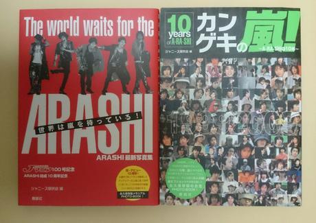 本2冊セット (嵐) コンサートグッズの画像