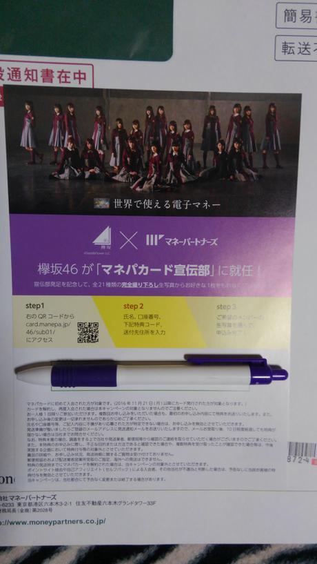 欅坂46 マネパカード 限定生写真 メンバー自由選択 ライブ・握手会グッズの画像
