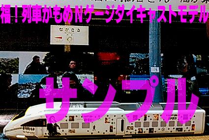 福山雅治福!列車カモメNゲージ非売品送料無料 ライブグッズの画像