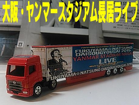 ましゃ大阪ヤンマースタジアムライブ  ツアートラックミニカー ライブグッズの画像