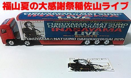 ましゃ長崎福山夏の大感謝祭稲佐山ライブミニカー ライブグッズの画像