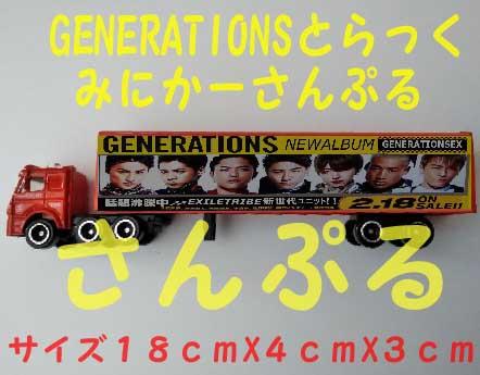 GENEツアートラックミニカー ライブグッズの画像