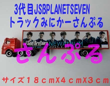 3代目JSBBP ツアートラックミニカー ライブグッズの画像