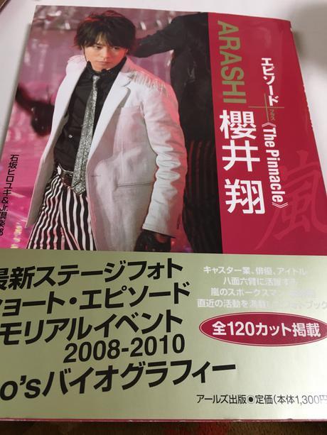 嵐  櫻井翔の本 コンサートグッズの画像